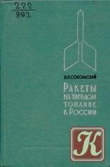 Книга Ракеты на твёрдом топливе в России