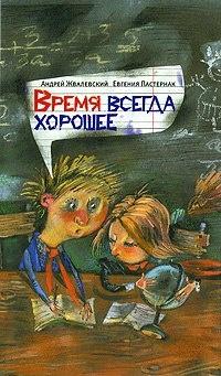 Книга Время всегда хорошее