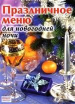 Журнал Готовим с шеф-поваром. Спецвыпуск № 10 2010. Праздничное меню для новогодней ночи