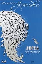Книга Ангел пролетел