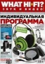 Журнал What HI-FI? №9 2011