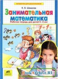 Книга Занимательная математика.