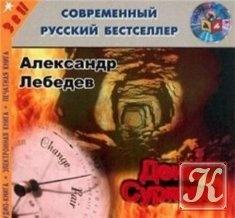Книга День Суркова