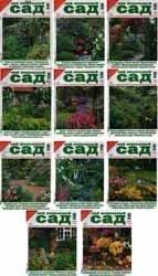 Мой прекрасный сад №1/2 - №12, 2000