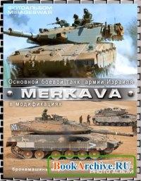 Книга Основной боевой танк  армии Израиля - Merkava (Меркава) в модификациях.