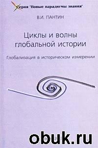 Книга В. И. Пантин. Циклы и волны глобальной истории. Глобализация в историческом измерении