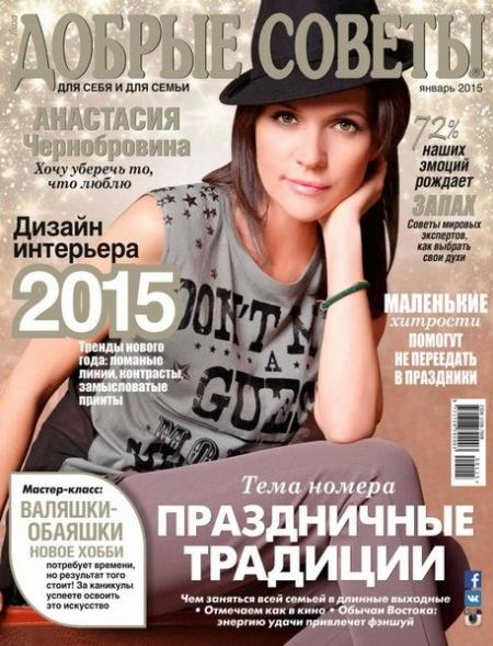 Книга Журнал: Добрые советы №1 (январь 2015 / Россия)