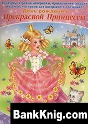 Книга День рождения прекрасной принцессы