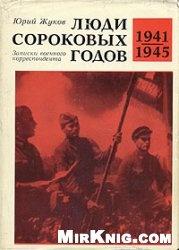 Книга Люди сороковых годов