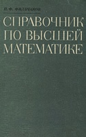 Книга Справочник по высшей математике