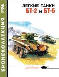 Журнал Бронеколлекция № 1996-01 (004). Легкие танки БТ-2 и БТ-5