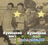 Книга Кузнецкий мост. Книга 2 (аудиокнига).