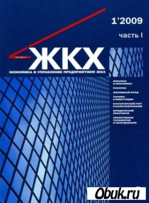ЖКХ: журнал руководителя и главного бухгалтера. Часть I № 1/2009г.