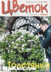 Журнал Цветок №7 2011