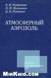 Книга Атмосферный аэрозоль