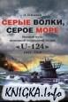 """Книга Серые волки, серое море. Боевой путь немецкой подводной лодки """"U-124""""...."""