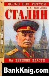 Книга Сталин. На вершине власти