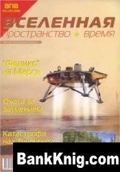 Книга Вселенная №6(49) (Июнь 2008)