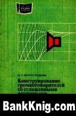 Книга Конструирование громкоговорителей со сглаженными частотными характеристиками