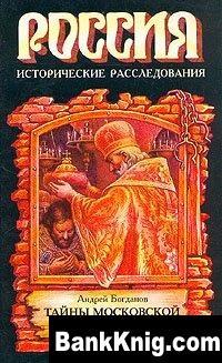 Тайны Московской Патриархии