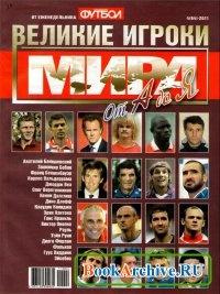 Журнал Великие игроки мира от А до Я № 4 2011.