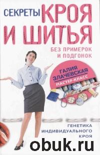 Книга Секреты КРОЯ И ШИТЬЯ без примерок и подгонок