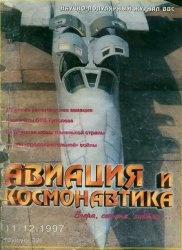 Журнал Авиация и космонавтика Выпуск 32 1997