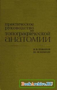 Книга Практическое  руководство по топографической анотомии (Кованов В.В., Бомаш Ю.М.)