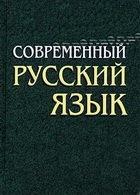 Книга Современный русский язык. Морфология