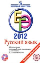 Книга ЕГЭ 2012, Русский язык, Контрольные тренировочные материалы, Казаков В.П.