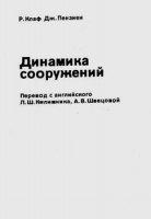 Аудиокнига Р.Клаф - Динамика сооружений