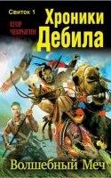 Книга Егор Чекрыгин [Хроники Дебила. Волшебный меч. Свиток 1-3]