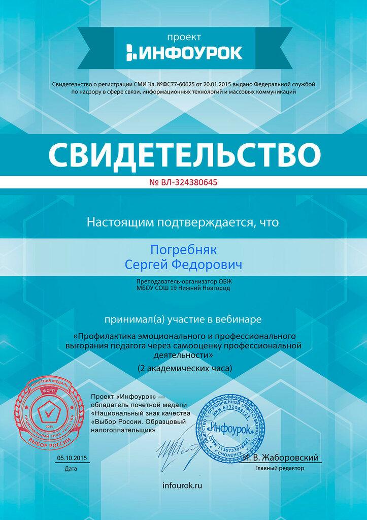 Свидетельство проекта infourok.ru № ВЛ-324380645.jpg