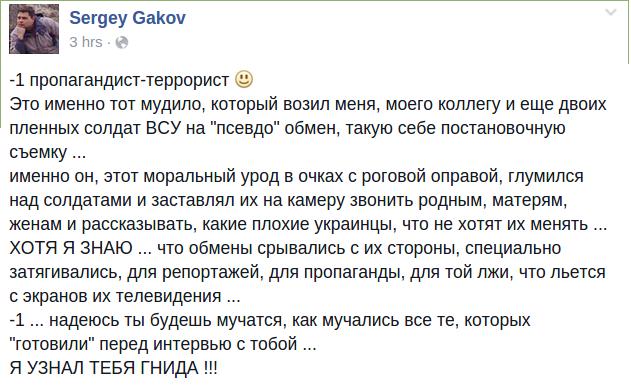 Gakov.png