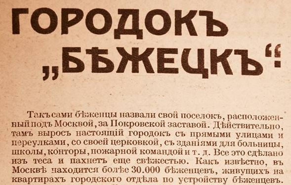 Фрагмент газеты 1914 (фото из Фейсбука Александра Фролова)