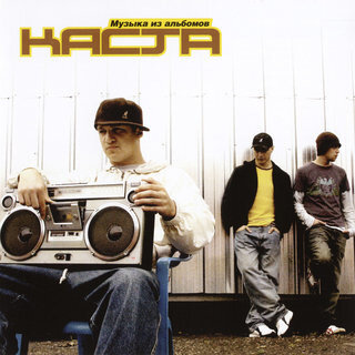 Каста 1999-2008г.г. (13 альбомов) Дискография