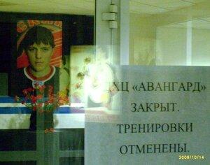 Авангард похоронил Алексея Черепанова