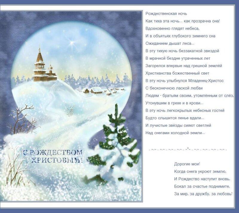 Образцы поздравлений с рождеством христовым