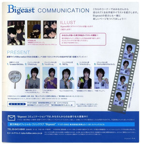Bigeast Official Fanclub Magazine Vol. 2 0_1c8a2_7f236dd1_M