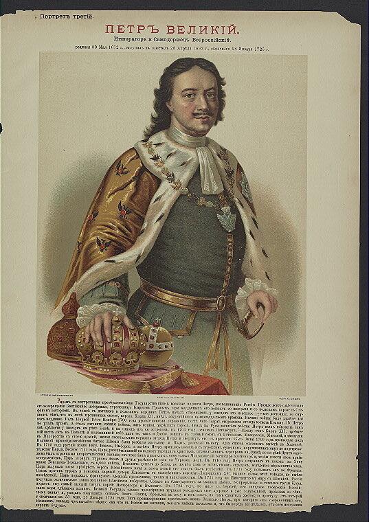 ПЕтр Великий, император и самодержец всероссийский