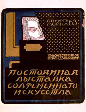 Постоянная выставка современнаго искусства.  1910