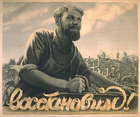 Восстановим!  1947