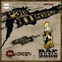 Рэп Прорыв 2002, 2003, 2005 (!Full-Отборочный); 2008