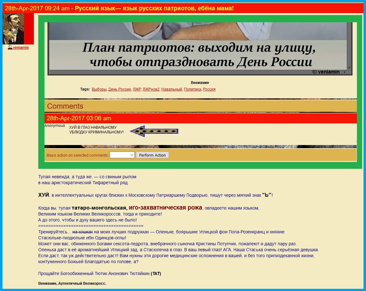Аноны восхищаются по-аноновски Алексеем Навальным