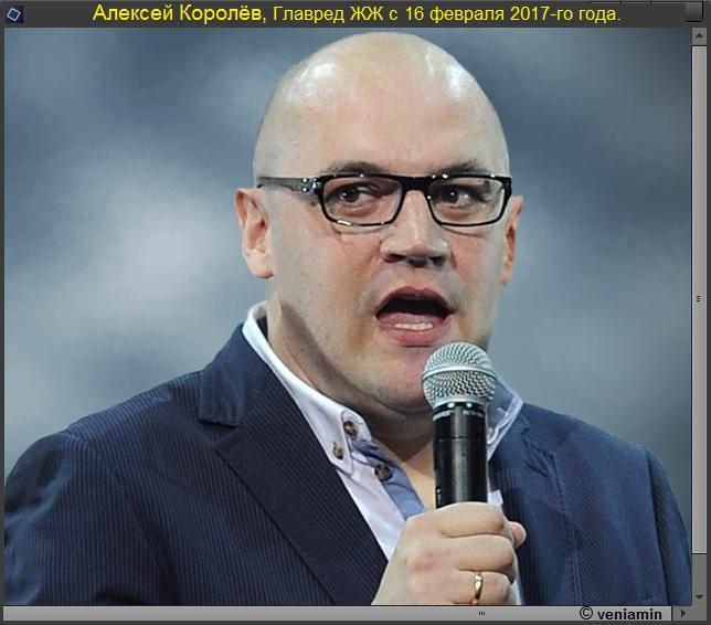 Алексей Королёв, Главред ЖЖ с 16 фвевраля 2017-го года.