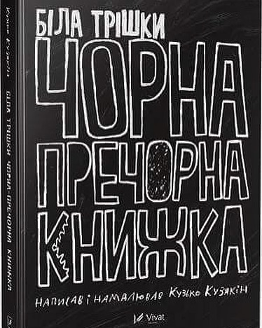 Кузякин К. Черная-пречерная книжка.jpg