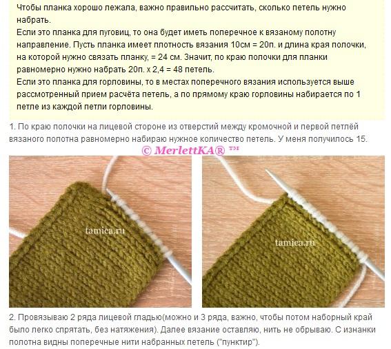 Планки для вязания кофты спицами 329