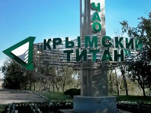 Во время работ по демонтажу: На заводе Фирташа в Крыму погиб рабочий