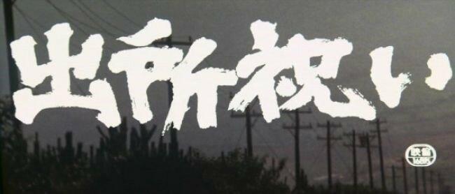 Японское жанровое кино. Якудза эйга