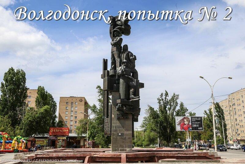 Волгодонск, попытка № 2.jpg